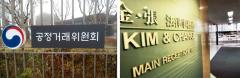 구글-김앤장, 김상조號 칼끝 막아설까