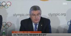 IOC, 러시아 평창동계올림픽 출전 금지 처분…역대 출전 금지 국가는?