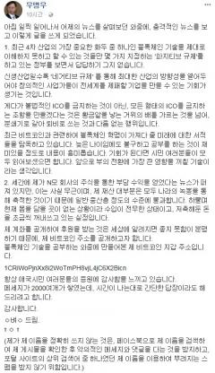 """우병우 사칭 페이스북에 """"비트코인 후원해달라""""…사기피해 우려"""