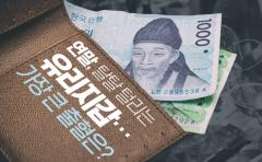 연말, 탈탈 털리는 유리지갑…가장 큰 출혈은?