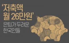 '저축액 월 26만원' 은퇴가 두려운 한국인들
