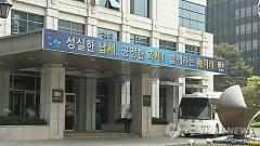 삼성 차명계좌 일부 확보 목적···경찰, 서울지방국세청 압수수색