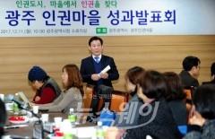 광주광역시, '2017년 광주 인권마을 성과발표회' 개최