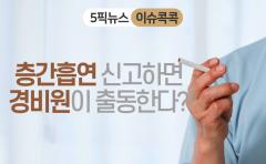 [이슈 콕콕]층간흡연 신고하면 경비원이 출동한다?!