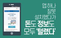 앱 하나 잘못 설치했다가 돈도 정보도 모두 '털렸다'
