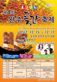 제4회 완주곶감축제 오는 15일부터 17일까지 열린다!