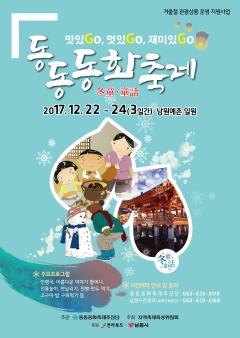 '동동동화축제' 남원예촌 일원에서 열린다!