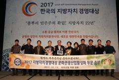 무주군, 지방자치 경영대상 문화관광산업 활성화부문 대상 수상