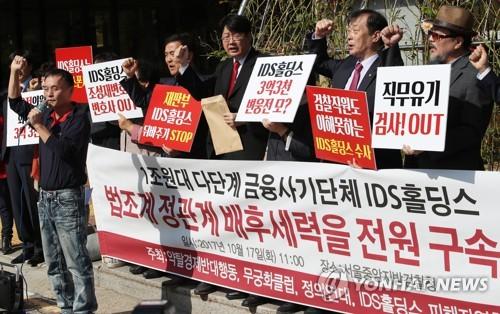 '제2의 조희팔 사건' 김성훈 IDS홀딩스 대표, 징역 15년 확정