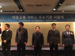 전주시, 대중교통 시책평가 장관 표창 수상