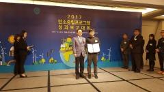 장수군,탄소중립프로그램 평가 최우수기관 선정