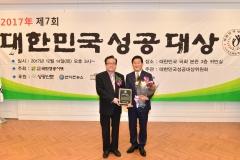고창군, '제7회 대한민국 성공대상' 2년 연속 수상