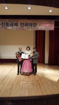 고창군 최선임팀장, 전통공예 전국대전 '은상' 수상