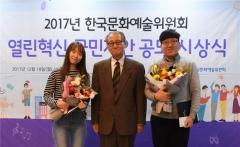 황현산 예술위원장, 국민 소통 행보 첫 발 내딛다