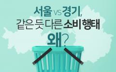 서울 vs 경기, 같은 듯 다른 소비 행태 왜?