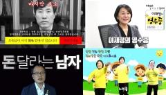 후원금 모으기 막판 스퍼트…국회의원들 각양각색
