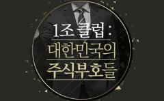 [카드뉴스]1조 클럽 : 대한민국의 주식부호들