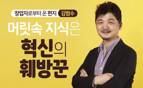 김범수 - 머릿속 지식은 혁신의 훼방꾼