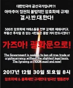 """비트코인 투자자, 가상화폐 규제에 항의 집회 예고…""""광화문 가즈아"""""""
