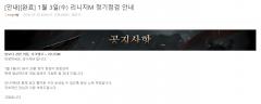 """리니지M 정기 점검 완료…""""오전 6시 20분부터 정상 접속 가능"""""""