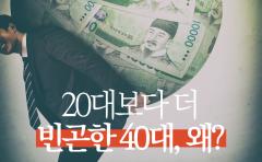 [카드뉴스]20대보다 더 빈곤한 40대, 왜?