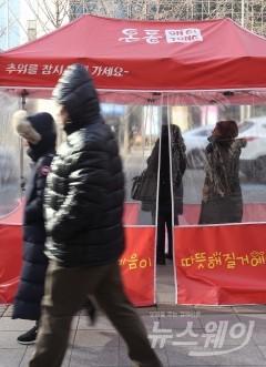 올가을 들어 가장 추워…출근길 매서운 바람 '체감온도 뚝'
