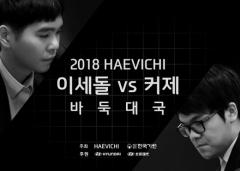 이세돌 vs 커제, 바둑 대국…오는 13일 제주도서 맞대결