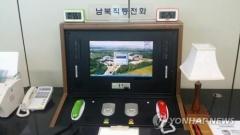 북한 판문점 연락 채널 개통…개성공단 중단 후 1년11개월만