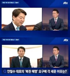 """'jtbc 뉴스룸' 정봉주, 안철수에 """"우습게 본다…상대로 보지 않아"""" 직구"""