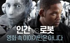 [카드뉴스]'인간 vs 로봇' 영화 속 이야기로만 알았는데···