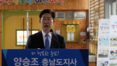 """양승조 의원, 충남도지사 출마선언…""""안희정 성과 이어갈 것"""""""