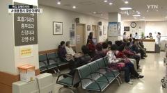 'A·B형 동시에' 독감 환자 급증…예방법은?