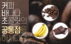 커피·바나나·초콜릿의 공통점을 아시나요