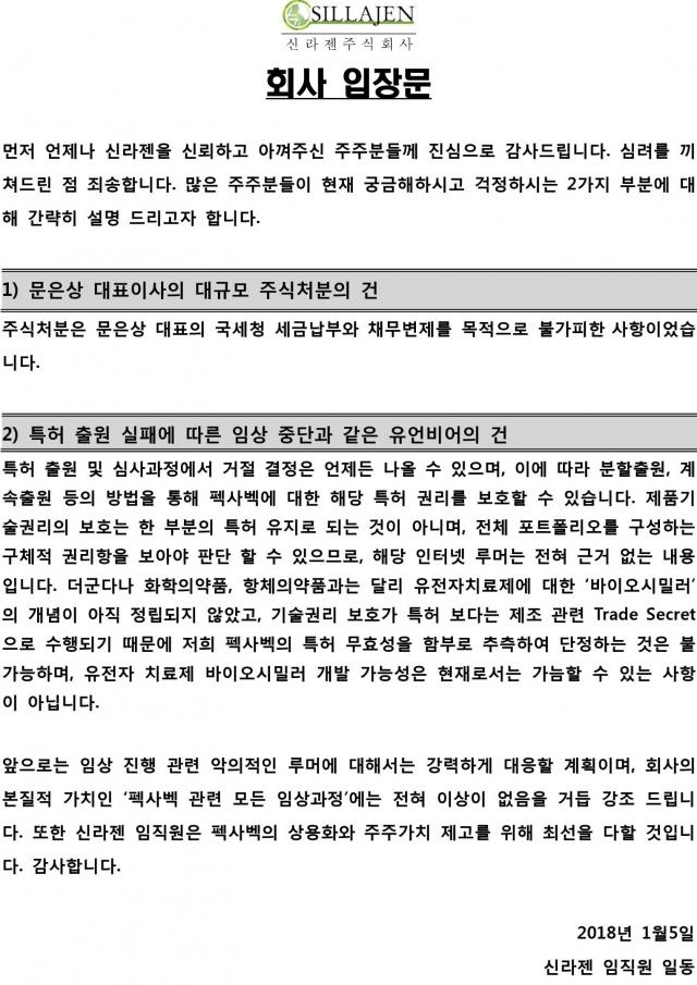 [루어&루머]신라젠 최대주주 지분 매도 이유는 특허출원 실패?···회사측