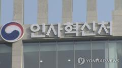 시민단체 비동일 분야 경력 '공무원 호봉' 반영 방안 철회
