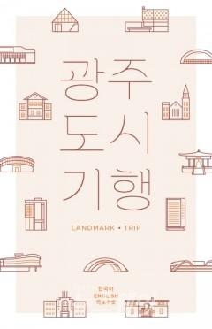 광주광역시, 도시홍보 모바일북 '광주도시기행' 제작