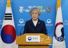 """강경화 외교 """"배·헬기 등 수색작업 범위 넓히는 중"""""""