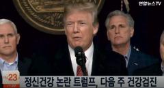 """WP """"백악관, 트럼프 정신건강 논란 잠재우려 부심"""""""