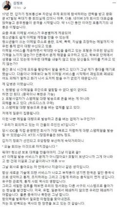 """네이버 창립멤버, 가상화폐 폐쇄 움직임에 """"관료제 영향"""""""