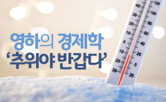 영하의 경제학 '추위야 반갑다'