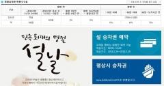 코레일, '2018 설 기차표 KTX예매' 시작…강화된 반환수수료 주의