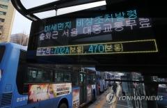 '서울형 미세먼지 비상저감조치' 첫 대중교통 무료…교통량 1.8% 감소
