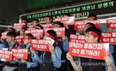 한수원노조, 서정해 비상임이사 '배임혐의' 고소