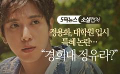 """정용화, 대학원 입시 특혜 논란…""""경희대 정유라?"""""""