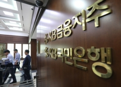 KB금융 사외이사 평가결과 당국에 허위보고 논란