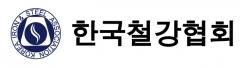 한국철강협회, 14일부터 대미 철강 수출 승인 업무 개시