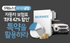 자동차 보험료 '최대 42% 할인'…특약을 활용하라