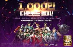 넥슨 '진 삼국무쌍: 언리쉬드', 글로벌 다운로드 1000만 돌파