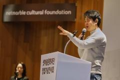 넷마블게임즈, 게임문화 가치 확대 위한 '넷마블문화재단' 출범