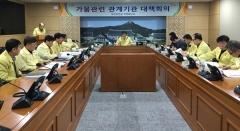 경북도, 가뭄 선제대응을 위한 관계기관 대책회의 가져